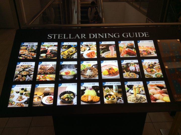 北海道JR札幌駅のステラプレイスの飲食店を説明した掲示板の写真