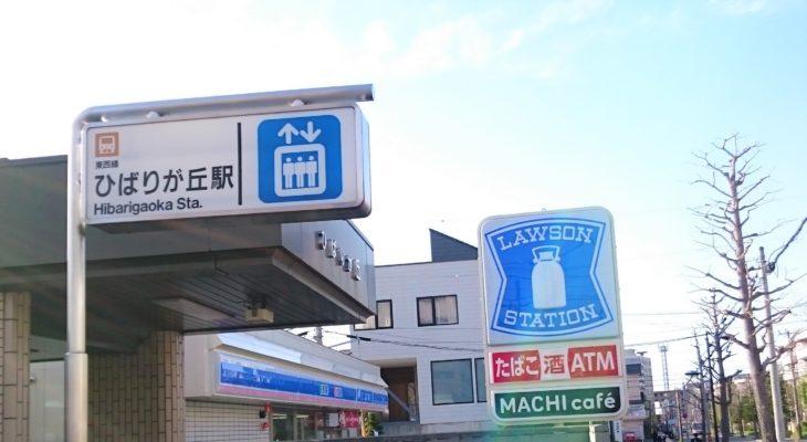 北海道札幌市の地下鉄東西線ひばりが丘駅近くにあるローソン店舗看板の写真