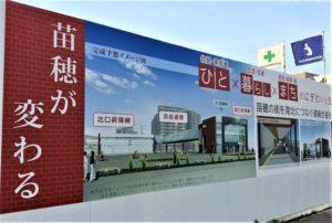 北海道札幌市にある苗穂駅が移転し新たな駅舎になるご案内看板