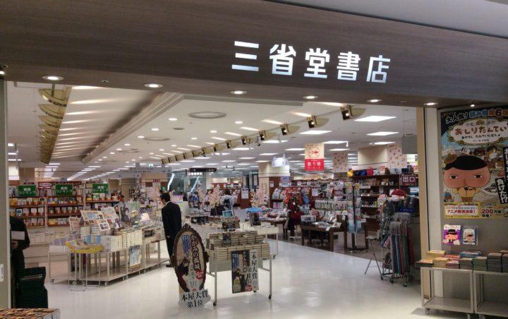 北海道の札幌駅・JRタワースクエアのステラプレイスにある書店・三省堂の入口