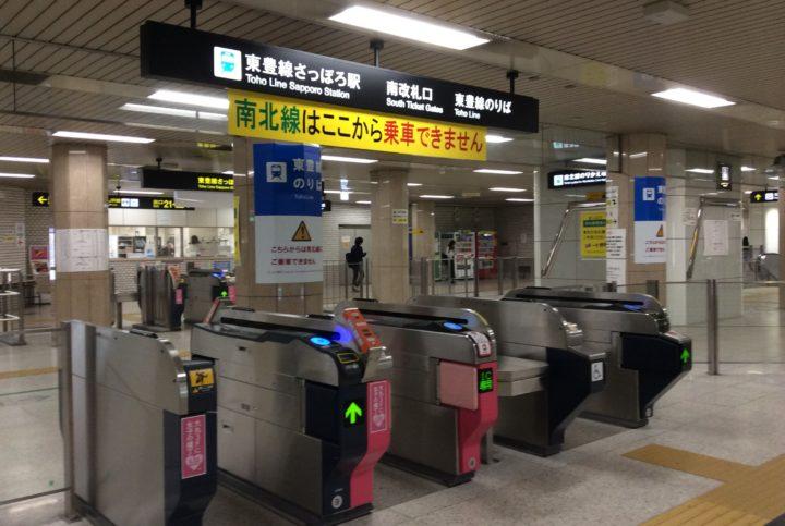 北海道札幌市の地下鉄東豊線さっぽろ駅の自動改札(ここからは南北線へ乗車できません)