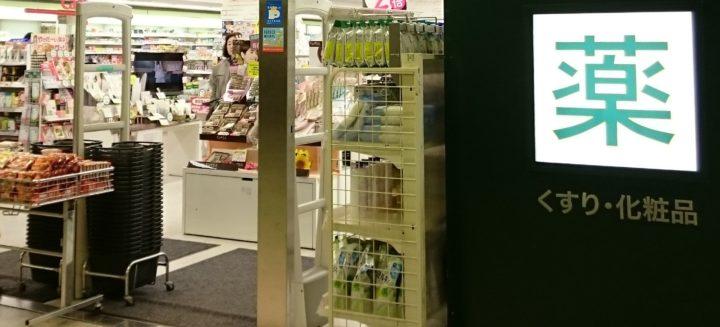 入口に薬と言う文字の看板があるドラッグストア店舗の入口
