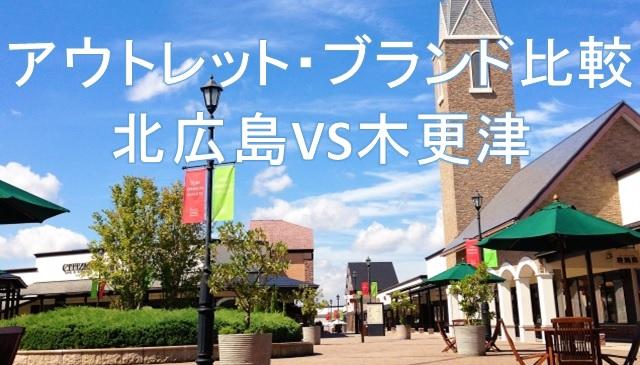 cda144d34625 北海道のアウトレット(北広島)と木更津をブランドショップで徹底比較 ...