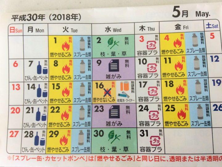 北海道札幌市のごみ収集カレンダー