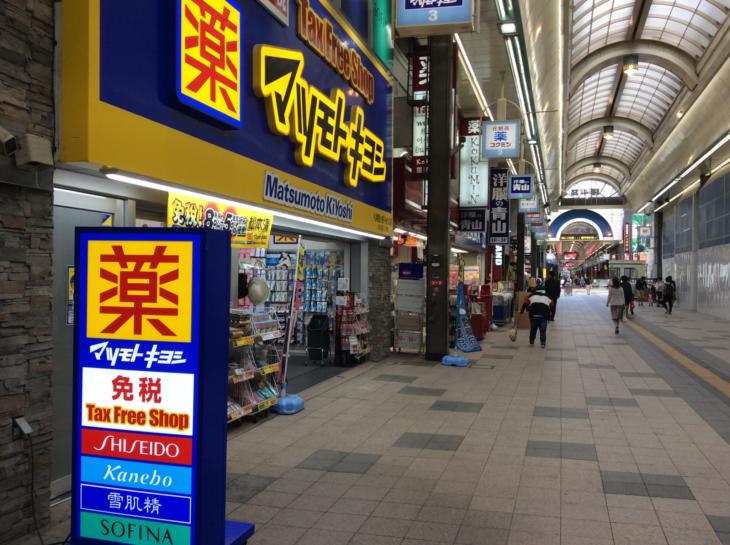 北海道札幌市狸小路商店街にあるドラッグストアの1つ・マツモトキヨシ