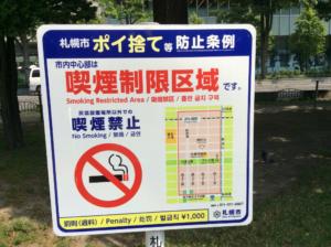 北海道札幌市中央区で喫煙制限区域であること表示をしている看板の写真