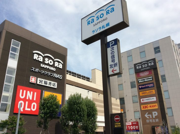 東札幌のショッピングモール・ラソラ札幌の利便性や店舗展開など特色のまとめ