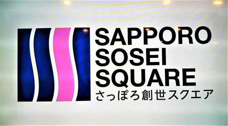 札幌再開発の最新版!『さっぽろ創世スクエア』2018年10月にオープン
