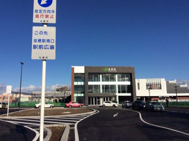 苗穂駅移転開業で「アリオ札幌」が便利に!道のり・店舗展開他のまとめ